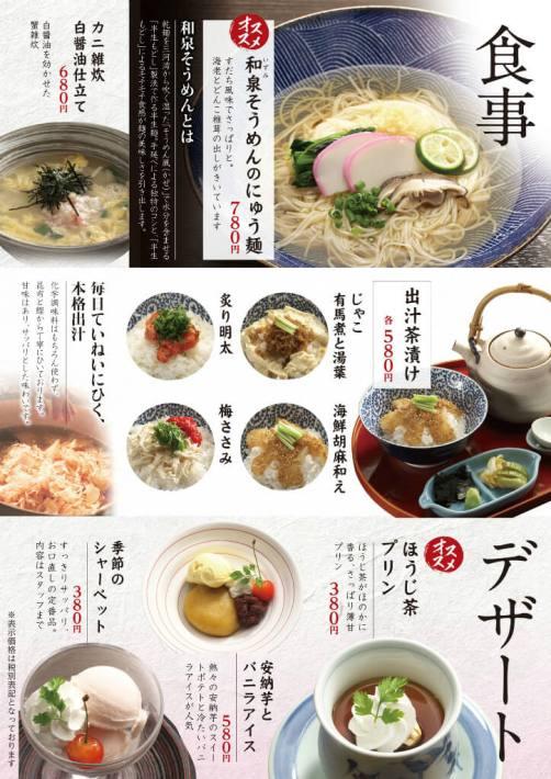 hitoiki_foodmenu_201609-10