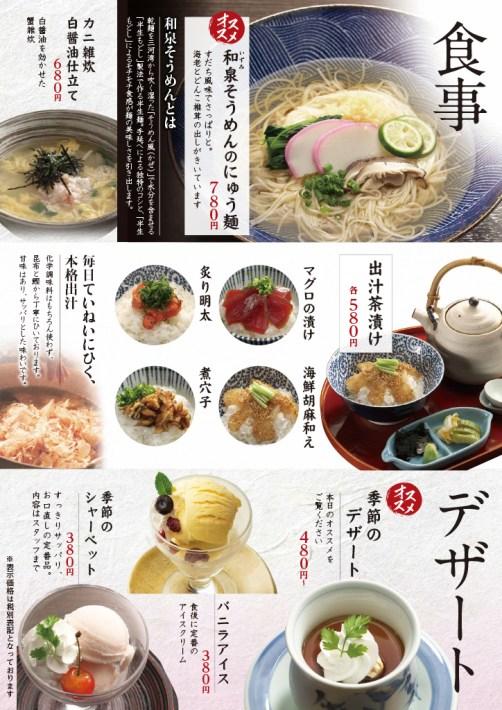 hitoiki_foodmenu_20190718-10