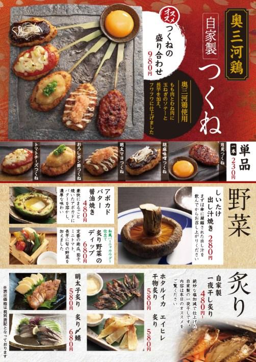 hitoiki_foodmenu_20190718-7