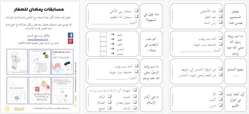 مسابقات رمضانية للاطفال 32 سؤال وجواب تعليمي للاطفال شمسات