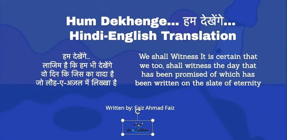 Hum Dekhenge By Faiz Ahmed Faiz English Translation Shamsher Khan Black text(actual song), blue text(translalted) official song link. hum dekhenge by faiz ahmed faiz english