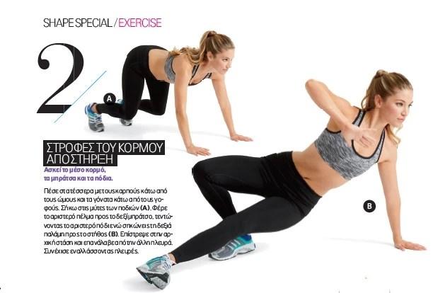 Πρόγραμμα ασκήσεων με το σωματικό βάρος για δυνατό κορμί