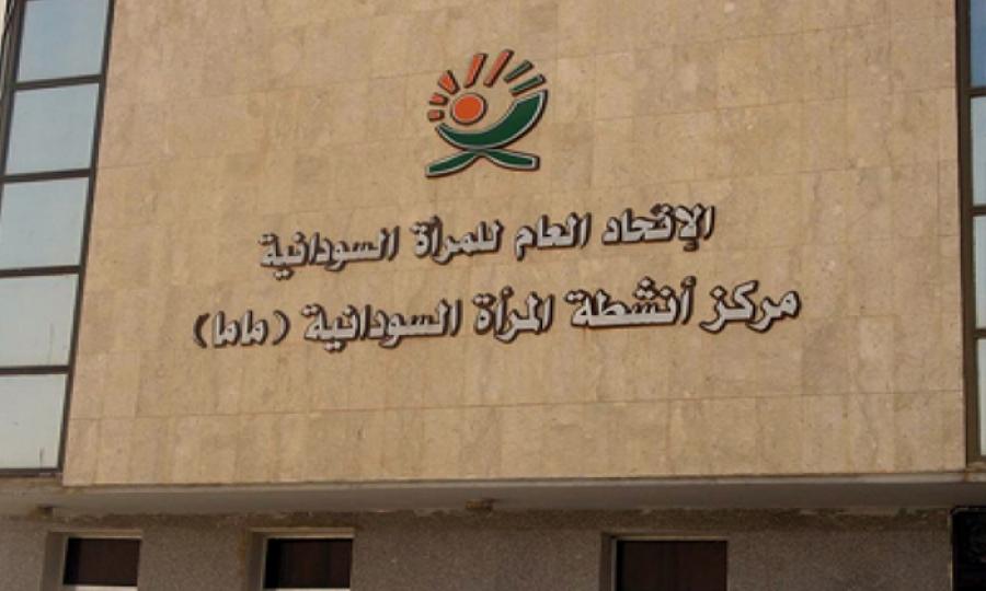 تخصيص مواقع للرياضة النسوية في السودان