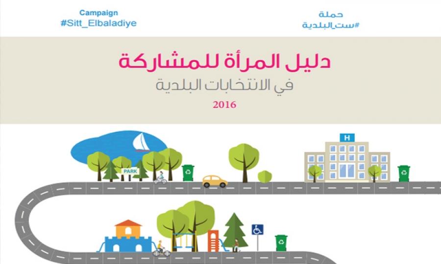 دليل المرأة للمشاركة في الانتخابات البلدية