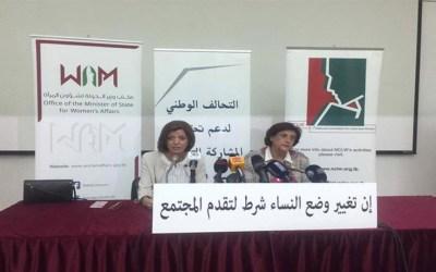 """تحالف """"نساء للسياسة"""": خسرنا معركة ولم نخسر الحرب"""