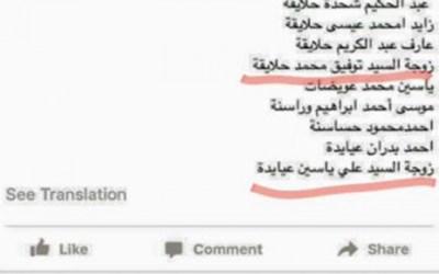 لوائح الانتخابات البلدية في فلسطين تستبدل أسماء بعض المرشحات بزوجة فلان أو الأخت