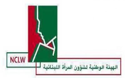 انتخاب عضوات المكتب التنفيذي الجديد للهيئة الوطنية لشؤون المرأة