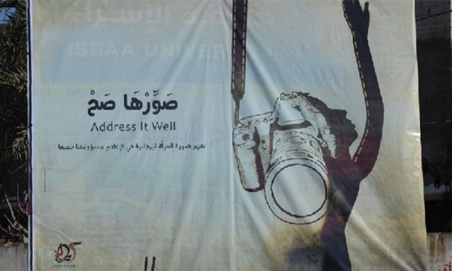 الإعلام الفلسطيني وتحدي تغيير الصورة النمطية للمرأة