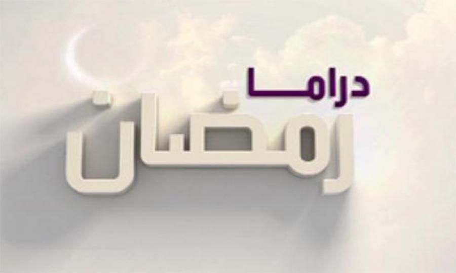 صورة المرأة في دراما رمضان: تنكيه للعنف الأسري في لبنان !