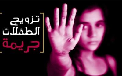 تقييد عمل التجمع النسائي الديمقراطي في البقاع بتهمة النضال ضدّ التزويج المبكر!