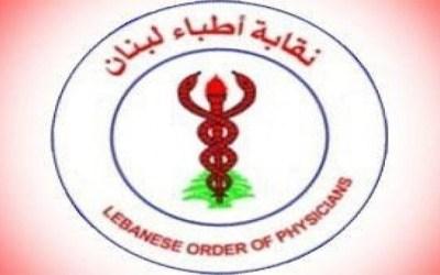 حرب تقارير في نقابة الأطباء في بيروت