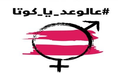 هكذا تبخّرت الكوتا النسائية من القانون الانتخابي اللبناني
