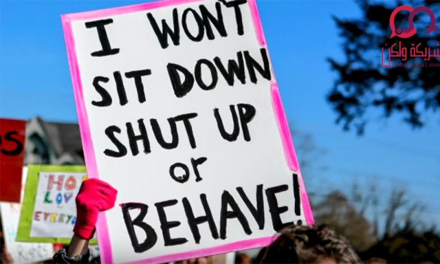 مسيرة النساء في واشنطن: صرخة مدوّية ضدّ الذكورية والعنصرية