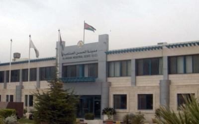 أول دار حكومية  لضحايا الاتجار بالبشر في الأردن