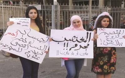 هل يحاصر المغتصب ويمنع من الزواج بضحيته للهروب من العدالة في لبنان؟
