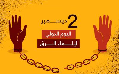 تقرير أممي: 40 مليون هو عدد العبيد في العالم معظمهم من النساء والأطفال