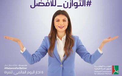"""مايا رعيدي بطلة حملة جديدة لمناسبة يوم المرأة العالمي بعنوان """"التوازن للأفضل"""""""