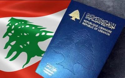 ما هي التعديلات التي أُقرّت في إجراءات حصول المرأة الأجنبية على الجنسية اللبنانية؟