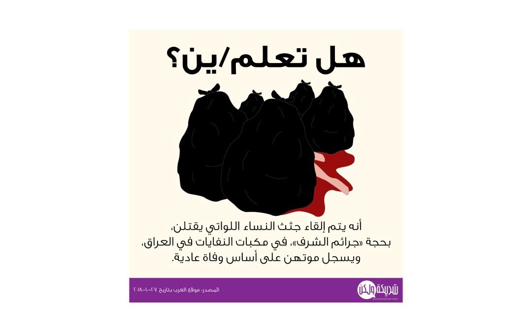 عراقيات يُقتلن ويُرمين في المكبات!