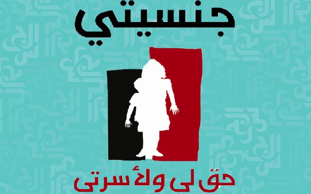 حملة جنسيتي تردّ على اقتراح النائبة عناية عز الدين