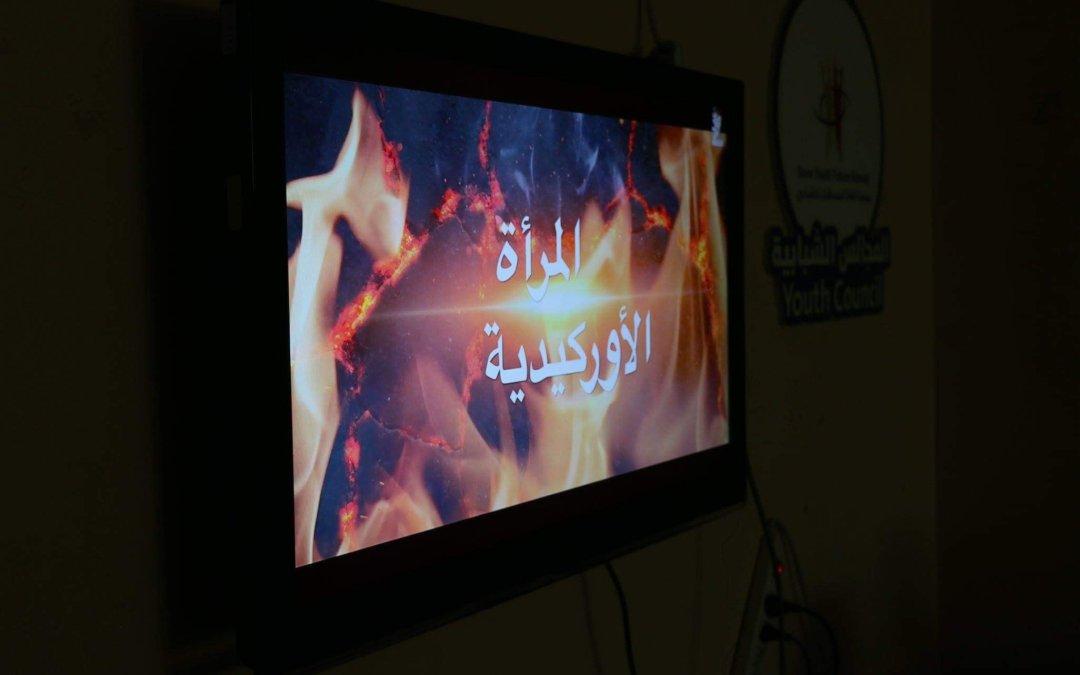 ما خفي من حياة النساء المشوهات في غزة على وسم المرأة الأوركيدية