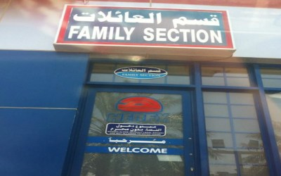 خطوة جديدة لتخفيف القيود في الفصل بين الجنسين في السعودية