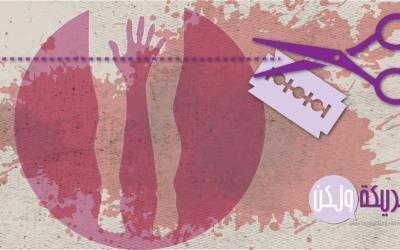 يخافون أجساد النساء… فيشوهون أعضاءهن التناسلية!