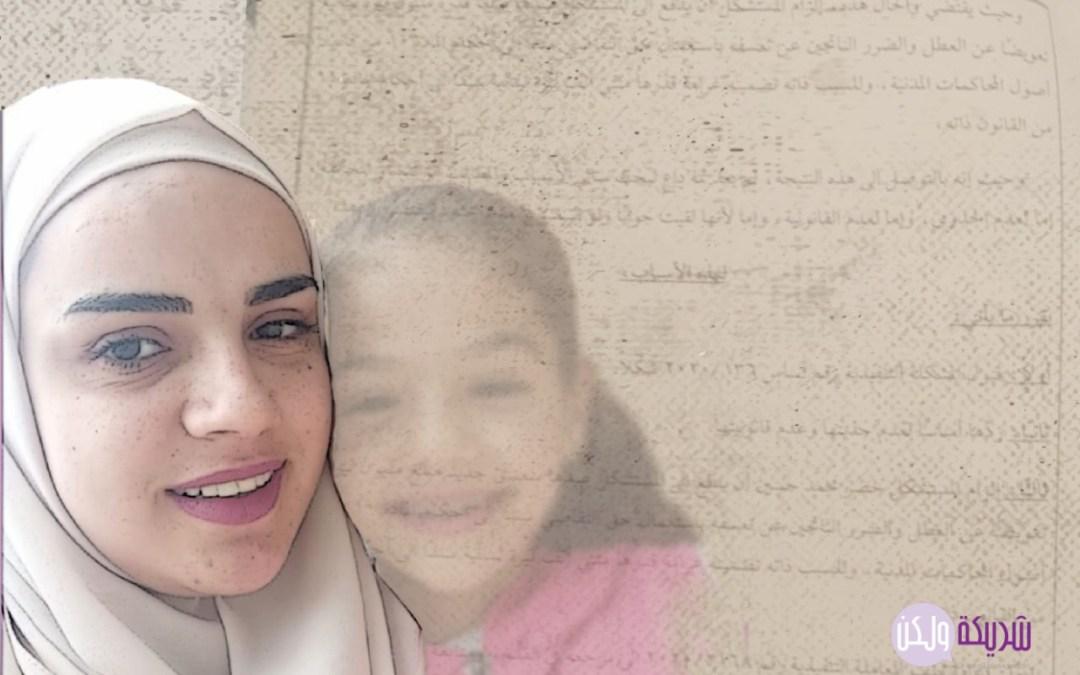 صرخة جديدة لأم حرمتها المحكمة الشرعية السنية من حضانة ابنتها من دون معرفتها!