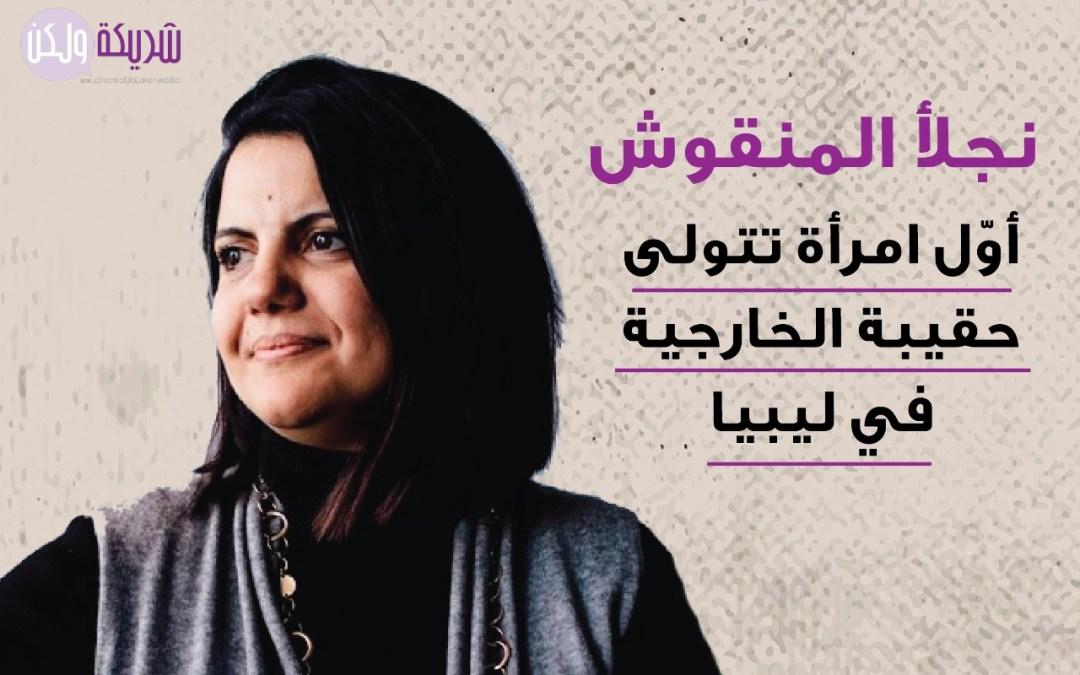 لأوّل مرة تعيين امرأة في منصب وزارة الخارجية في ليبيا