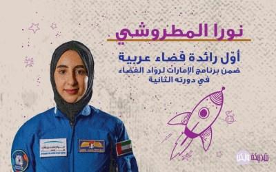 نورا المطروشي أوّل رائدة فضاء عربية