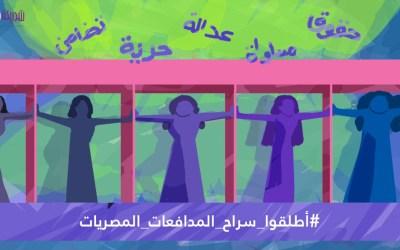 موقع «شريكة ولكن» يطلق حملة للإفراج عن المدافعات في السجون المصرية