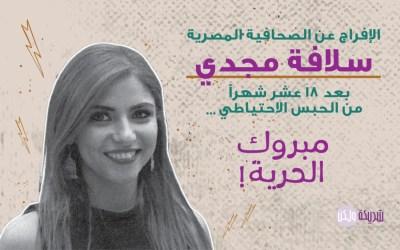الصحافية المصرية سلافة مجدي حرّة!