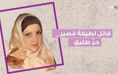 القضاء في لبنان يخفّض مدة عقوبة مغتصب وقاتل لطيفة قصير!