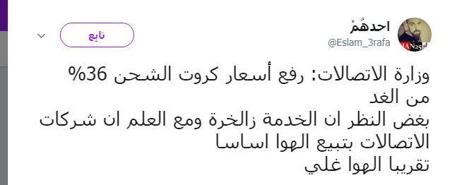 ثورة غضب على تويتر بعد زيادة أسعار كروت الشحن ده شغل 3