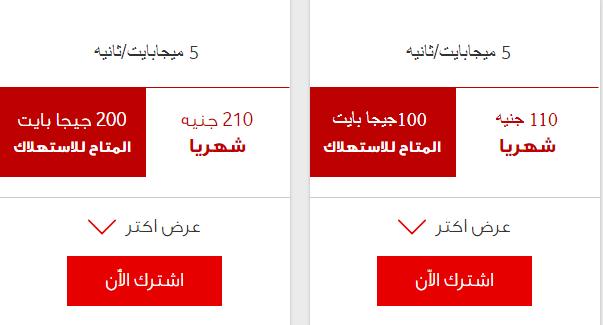شرح الإشتراك في باقات الانترنت الشهرية من فودافون مصر 2019