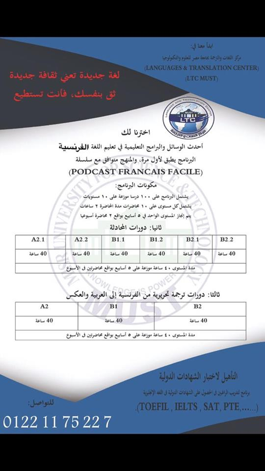 مصاريف جامعة مصر للعلوم والتكنولوجيا 2019 2020 الشرقية توداي