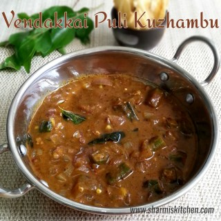 Vendakkai Puli Kuzhambu Recipe (without Coconut)