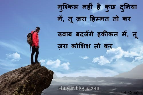 life success shayari image