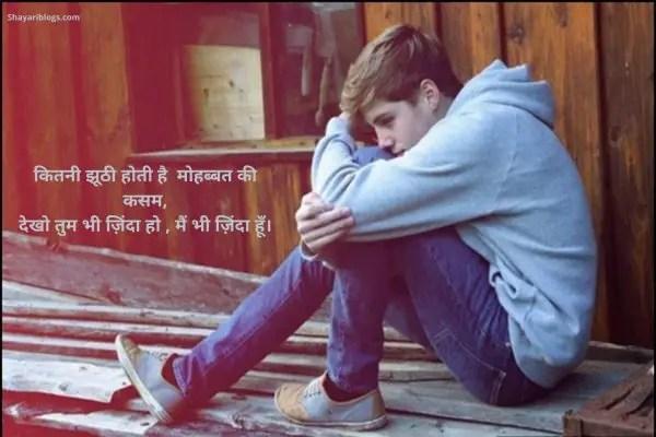 life par shayari image