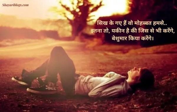 sad shayari on life image
