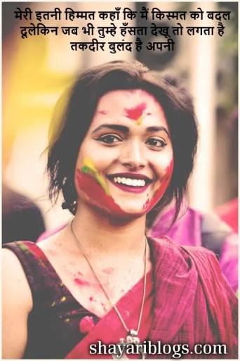 Holi Shayari, holi Love Shayari, Holi Mushkan shayari, holi smile shayari , Holi muskurahat Shayari Shayri on Smile,