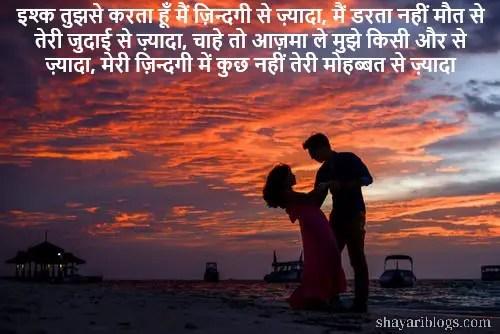 pyar shayri image,love image