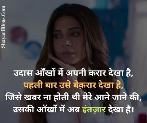 Beautiful Shayari On Eyes image