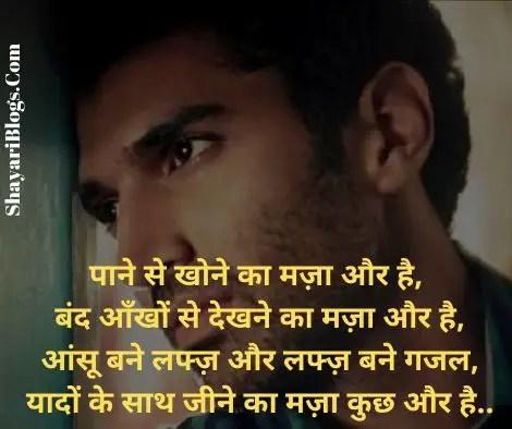 aankho par shayari image