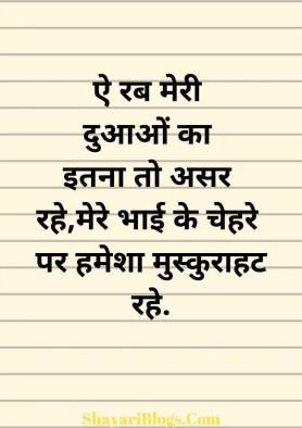 mera bhai shayari image