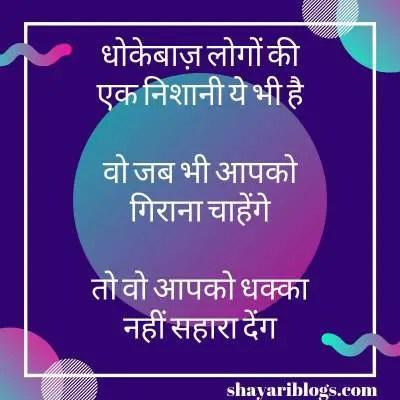 dhokha image