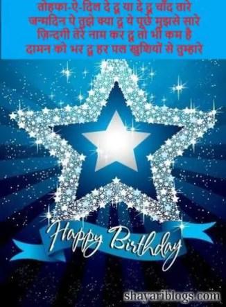 Birthday Shayri g.f image