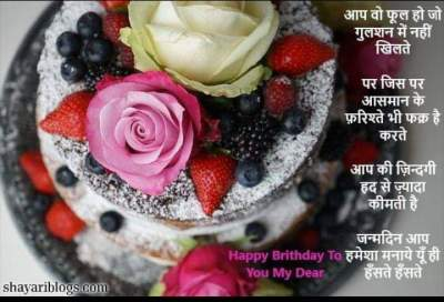 Birthday Shayri for Girlfriend image