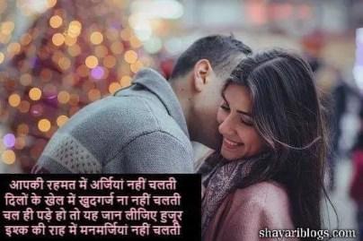 ishq hindi shayari image