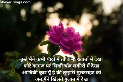 Shayari on Muskurahat image